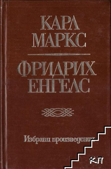 Избрани произведения в десет тома. Том 1