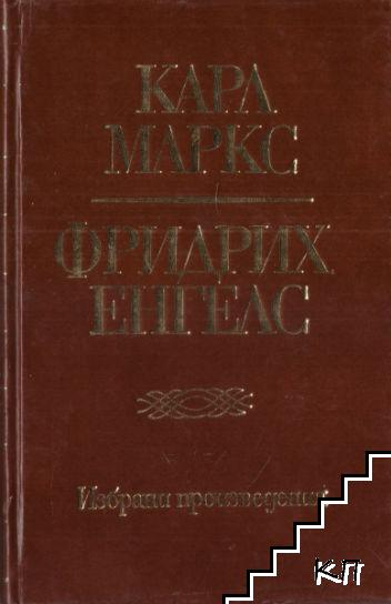 Избрани произведения в десет тома. Том 8