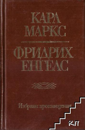 Избрани произведения в десет тома. Том 9