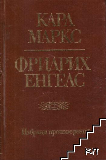 Избрани произведения в десет тома. Том 10