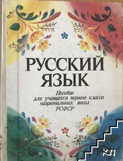 Русский язык для 1 класса