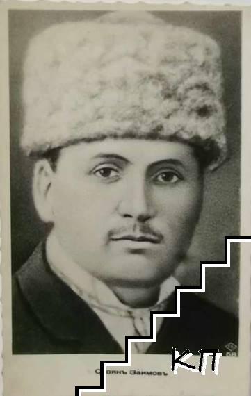 Стоянъ Заимовъ