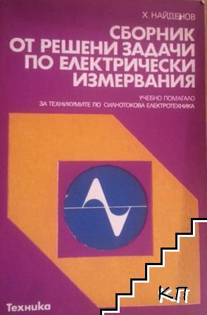 Сборник от решени задачи по електрически измервания