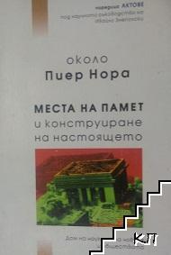 Около Пиер Нора: Места на памет и конструиране на настоящето