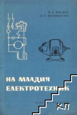 На младия електротехник