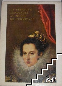 Испанская живопись в Эрмитаже / La peinture espagnole au muzee de l'Ermitage
