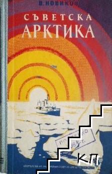 Съветска Арктика