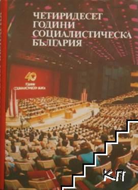 Четиридесет години социалистическа България