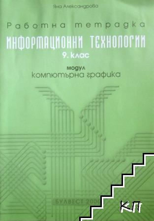 Работна тетрадка по информационни технологии за 9. клас. Модул: компютърна графика