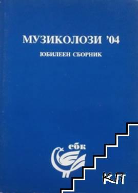 Музиколози '04