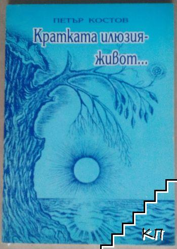 Кратката илюзия - живот...
