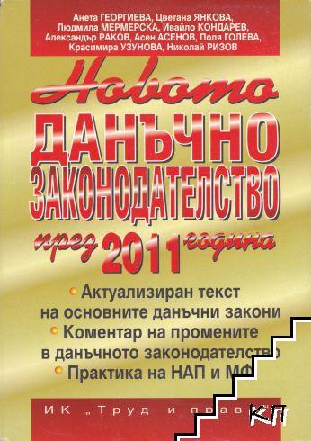 Новото данъчно законодателство през 2011 година