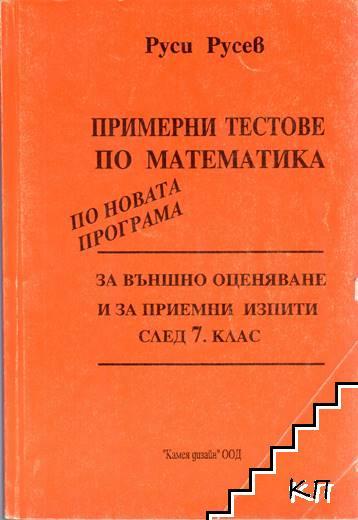 Примерни тестове по математика за външно оценяване и за приемни изпити след 7. клас