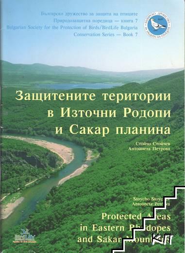 Защитените територии в Източни Родопи и Сакар планина