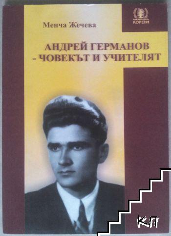 Андрей Германов - човекът и учителят