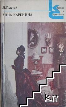 Анна Каренина. Роман в восьми частях. Часть 1-4