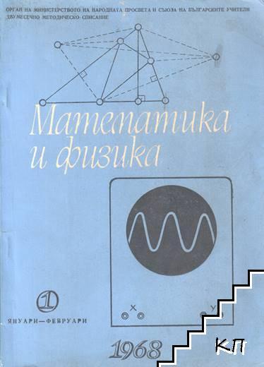 Математика и физика. Януари-февруари / 1968