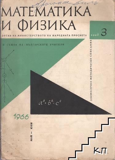 Математика и физика. Бр. 3 / 1965