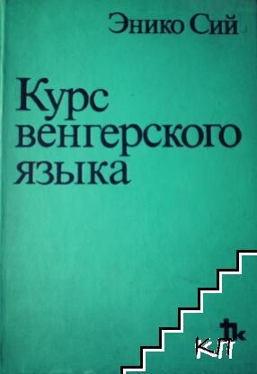 Курс венгерского языка