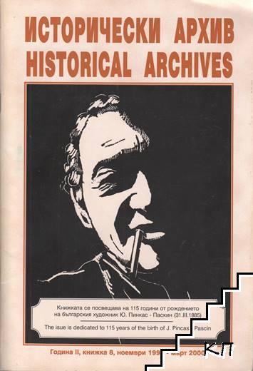 Исторически архив. Кн. 8 / ноември 1999 - март 2000