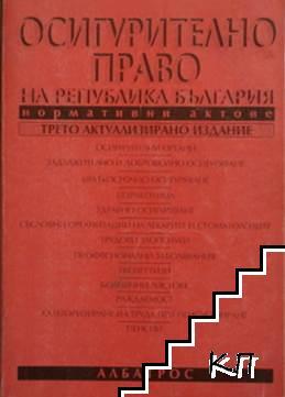 Осигурително право на Република България