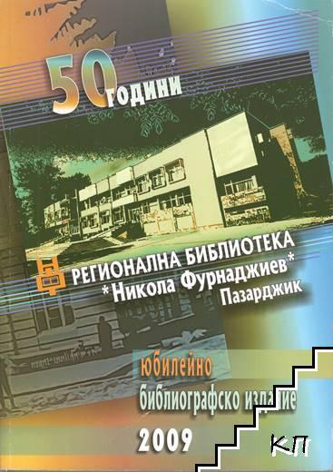 "50 години регионална библиотека ""Никола Фурнаджиев"""