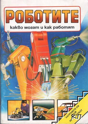 Роботите