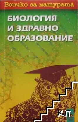 Всичко за матурата: Биология и здравно образование
