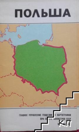 Польша. Справочная карта