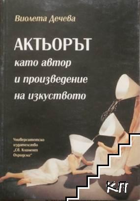 Актьорът като автор и произведение на изкуството