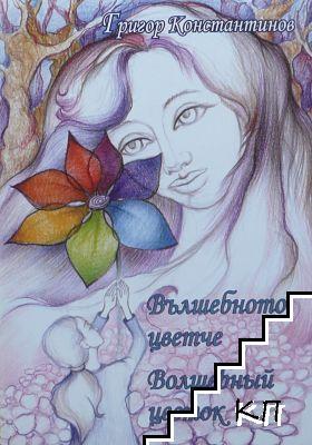 Вълшебното цветче / Волшебный цветок