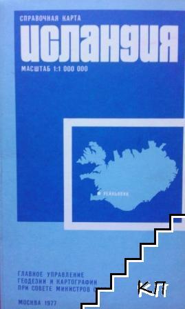 Исландия. Справочная карта
