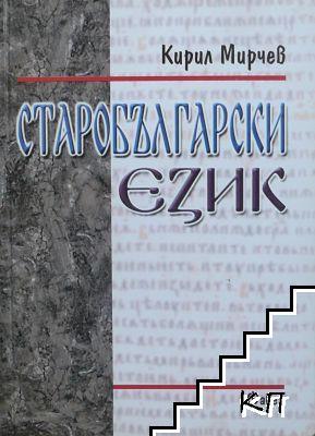 Старобългарски език / Старобългарски текстове