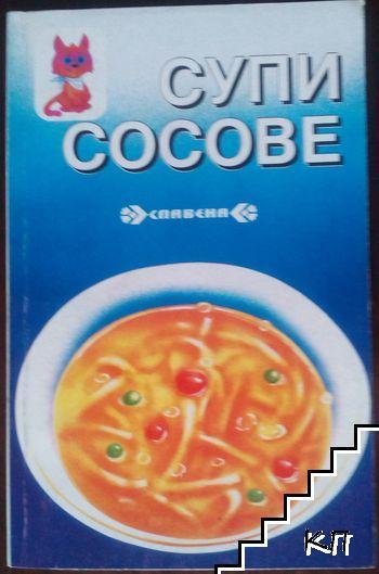 Супи, сосове