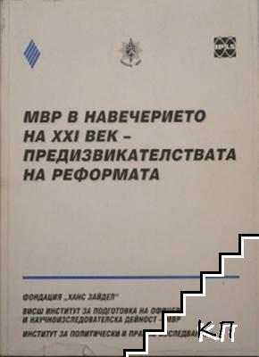 МВР в навечерието на ХХI век - предизвикателствата на реформата