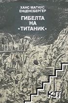 """Гибелта на """"Титаник"""""""