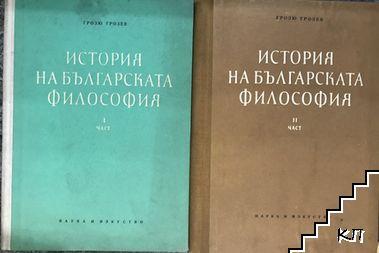 История на българската философия. Част 1-2