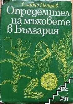 Определител на мъховете в България