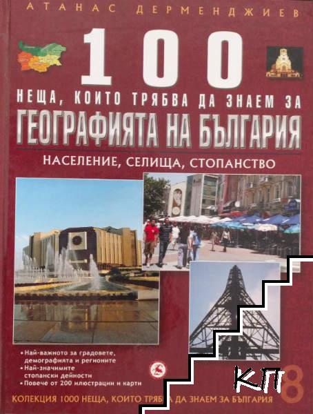 100 неща, които трябва да знаем за географията на България. Том 8