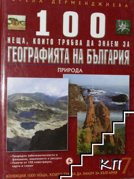 100 неща, които трябва да знаем за географията на България. Том 7