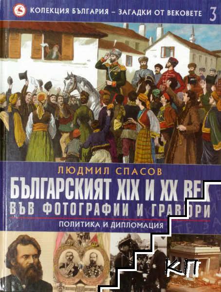 Българският 19. и 20. век във фотографии и гравюри. Том 3: Политика и дипломация