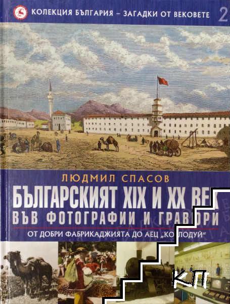 Българският 19. и 20. век във фотографии и гравюри. Том 2: От Добри Фабрикаджията до АЕЦ Козлодуй