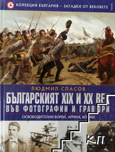 Българският 19. и 20. век във фотографии и гравюри. Том 1: Освободителни войни, армия, войни