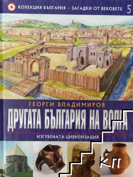 Другата България на Волга. Том 5: Изгубената цивилизация