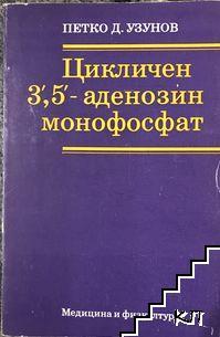 Цикличен 3',5'-аденозин монофосфат