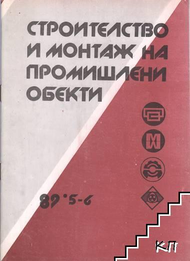 Строителство и монтаж на промишлени обекти. Бр. 5-6 / 1989