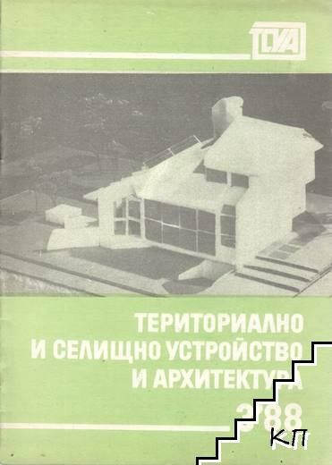 Териториално и селищно устройство и архитектура. Бр. 3 / 1988