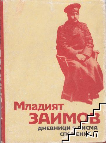 Младият Заимов. Дневници, писма, спомени
