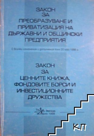 Закон за преобразуване и приватизация на държавни и общински предприятия. Закон за ценните книжа, фондовите борси и инвестиционните дружества