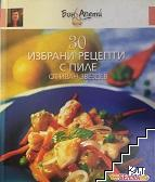 30 избрани рецепти с пиле